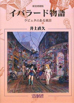Landscape with Laputa - Iblard story (2009) ISBN: 4878923733 [Japanese Import]