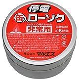 停電用缶入ローソク × 3個セット