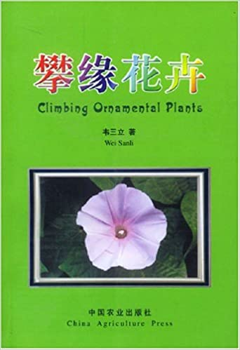 Climbing flowers(Chinese Edition)