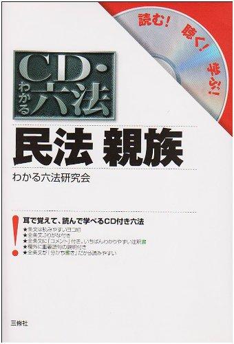 Read Online CD wakaru roppō minpō shinzoku : Yomu kiku manabu. pdf