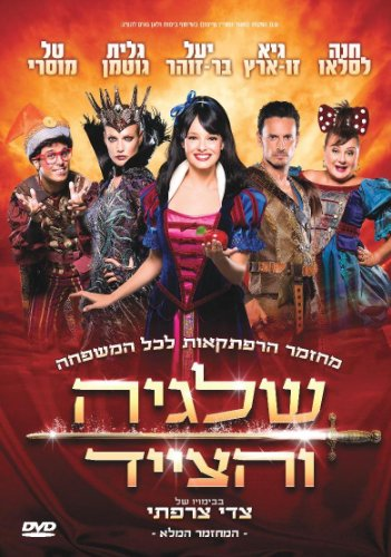 Snow White and the Huntsman - Israeli Kids DVD in Hebrew (Pal)