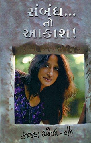 Sambandh To Aakash (Gujarati Edition)