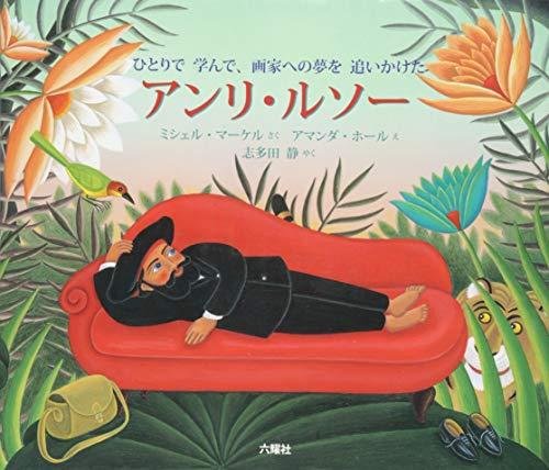 アンリ・ルソー (RIKUYOSHA Children & YA Books)