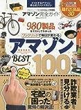 【完全ガイドシリーズ180】 アマゾン完全ガイド (100%ムックシリーズ)