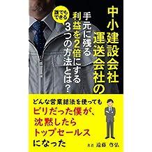 chuushoukensetsugaishaunsougaishanotemotoninokoruriekiwo2bainisurudaredemodekiru3tunohouhoutoha (Japanese Edition)
