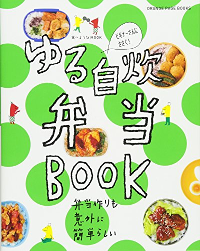 食べようびMOOK  ゆる自炊弁当BOOK (オレンジページブックス)