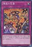 遊戯王カード RATE-JP076 煉獄の狂宴(ノーマル)遊☆戯☆王ARC-V [レイジング・テンペスト]