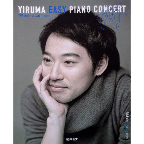 Easy Yiruma Piano Concert :A Best Music Book 2012 (Yiruma Kiss The Rain Piano Sheet Music)