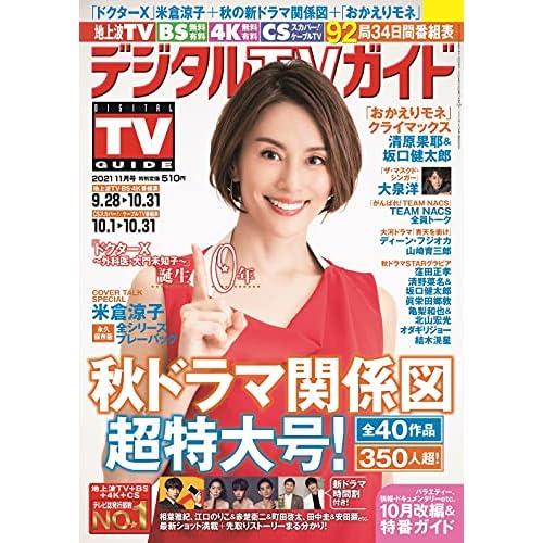 デジタルTVガイド 2021年 11月号 表紙画像