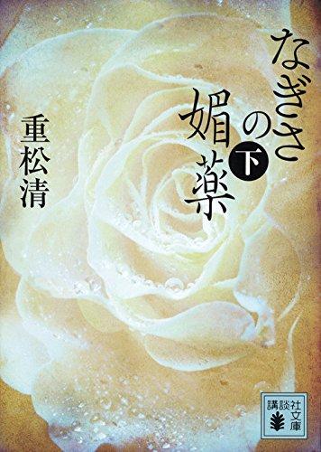 なぎさの媚薬(下) (講談社文庫)