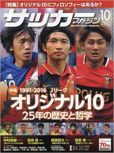 月刊サッカーマガジン10月号 | ...