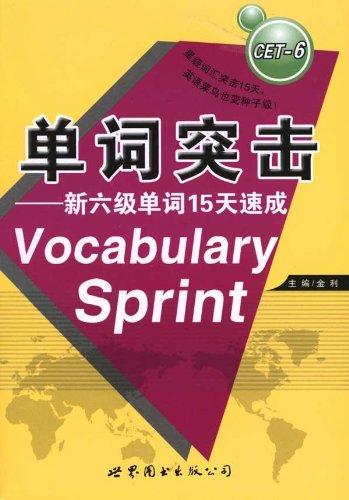 Word Assault - a new six words 15 days Express : Jinli 118(Chinese Edition)