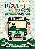 バスルートをつくろう 京都市交通局市バス90周年記念版