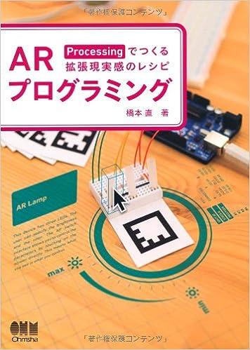 ARプログラミング\u2014Processingでつくる拡張現実感のレシピ\u2014