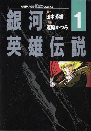 銀河英雄伝説 (1) (Animage chara comics)