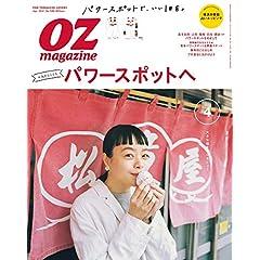 OZmagazine Petit 表紙画像