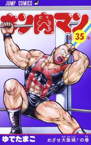 キン肉マン 35 (ジャンプコミックス)