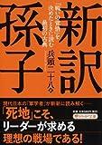 新訳 孫子 (PHP文庫)