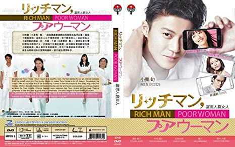 Amazon com: RICH MAN POOR WOMAN Japanese Drama DVD (3 DVDs