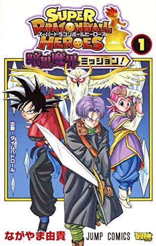 Price comparison product image Super Dragon Ball Heroes Ankoku Makai Mission! Vol.1[Japanese Edition]