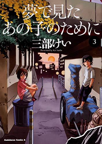 夢で見たあの子のために (3) (角川コミックス・エース)