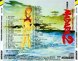 魍魎戦記MADARA2オリジナルサウンドトラック