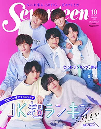 セブンティーン 増刊 最新号 表紙画像