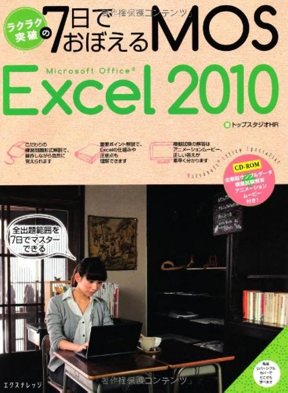 欠乏小さいドナー30レッスンで絶対合格! Microsoft Office Specialist Excel 2010 テキスト+問題集