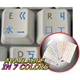 CHINESE KEYBOARD STICKERS ON TRANSPARENT BACKGROUND WITH BLUE LETTERING