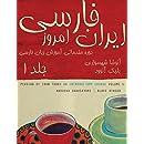 Persian of Iran Today, Volume 1 (Persian Edition)