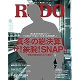RUDO 2018年2・3月号 小さい表紙画像