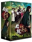 [DVD]必殺!最強チル DVD-BOX2
