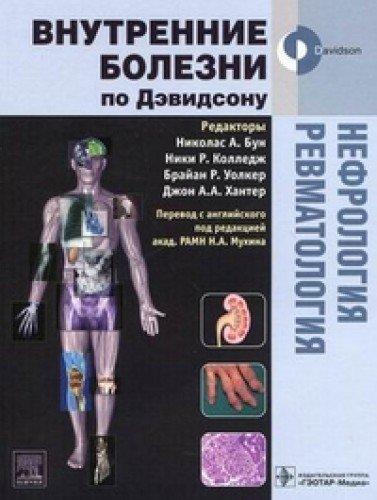 Nephrology Rheumatology Series Internal Medicine at Davidson Nefrologiya Revmatologiya Seriya Vnutrennie bolezni po Devidsonu