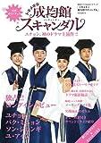 [本]トキメキ☆成均館スキャンダル 韓国ドラマ公式ガイドブック