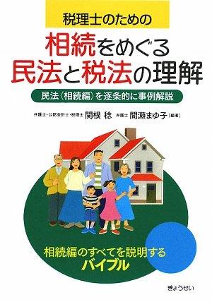 Zeirishi no tame no sōzoku o meguru minpō to zeihō no rikai : minpō sōzokuhen o chikujōteki ni jirei kaisetsu PDF
