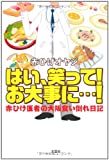 Yes, laughing! Bless you! ... Osaka Kuidaore diary of Red Beard doctor (2011) ISBN: 4286106063 [Japanese Import]