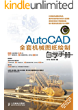AutoCAD全套机械图纸绘制自学手册 (CAD/CAM/CAE自学手册)