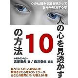 hitonokokorowomisukasujuunohouhou: kokoronoshikumiwotokiakashitenayamigakaisyousuruhonn (Japanese Edition)