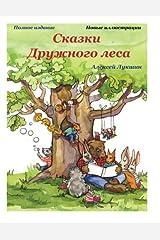 Skazki Druzhnogo lesa (Polnoe izdanie) (Russian Edition) Paperback