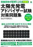 太陽光発電アドバイザー試験対策問題集