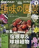 NHK趣味の園芸 2016年9月号 [雑誌] (NHKテキスト)