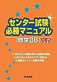 センター試験必勝マニュアル 数学2B 2016年受験用