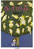 童話集 白いおうむの森 (ちくま文庫)