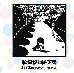 カバーアーティスト|村下孝蔵