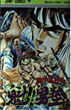 Sakigake! Otokojuku 14 (Jump Comics) (1988) ISBN: 4088524942 [Japanese Import]