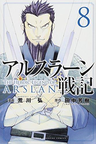 アルスラーン戦記(8) (講談社コミックス)