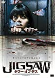 JIGSAW タワー・オブ・デス [DVD]