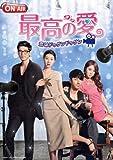[DVD]最高の愛~恋はドゥグンドゥグン~ DVD-SET2
