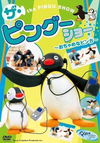 PINGU ザ・ピングーショー 〜おちゃめなピンガ〜