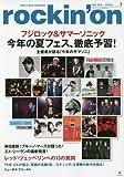ロッキングオン 2018年 05 月号 [雑誌]